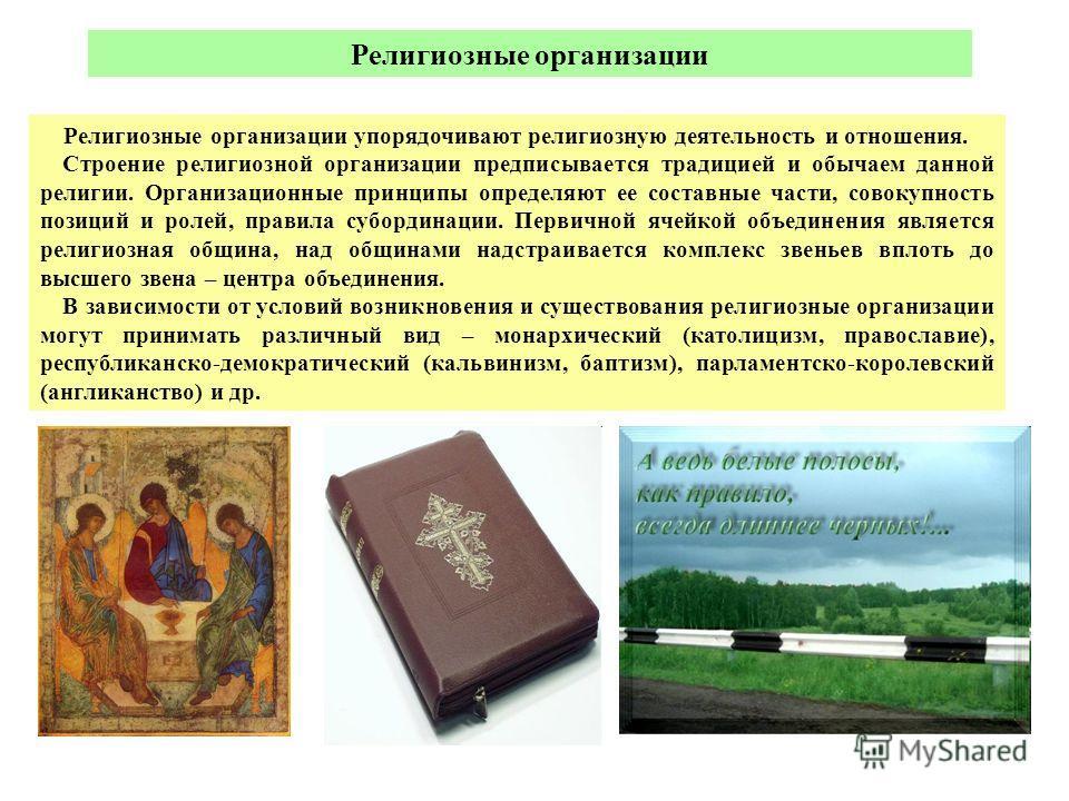 Религиозные организации Религиозные организации упорядочивают религиозную деятельность и отношения. Строение религиозной организации предписывается традицией и обычаем данной религии. Организационные принципы определяют ее составные части, совокупнос