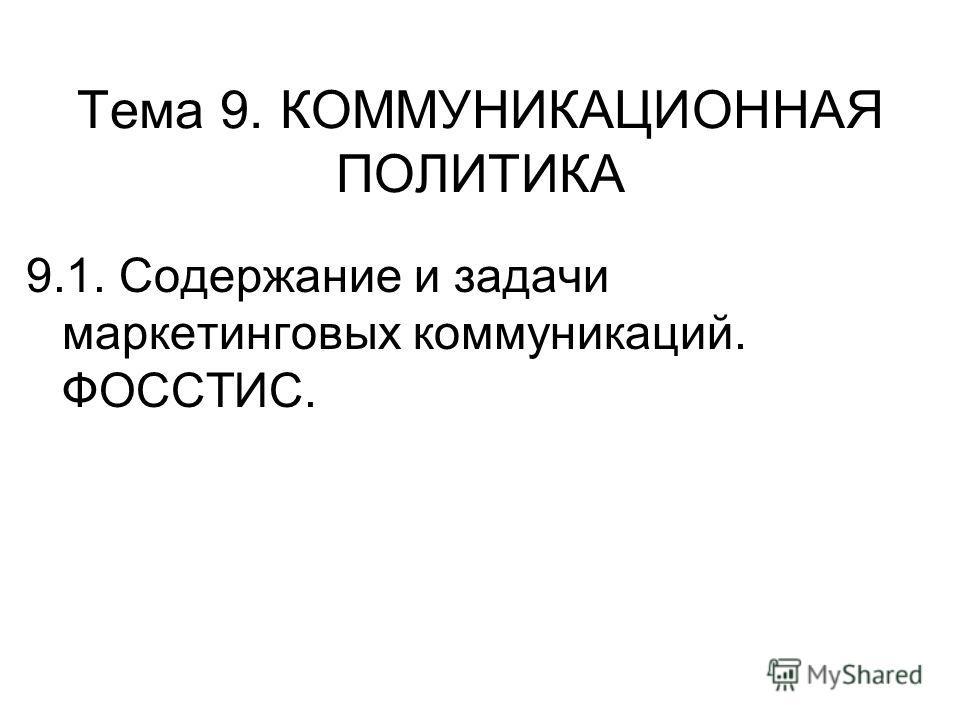 Тема 9. КОММУНИКАЦИОННАЯ ПОЛИТИКА 9.1. Содержание и задачи маркетинговых коммуникаций. ФОССТИС.