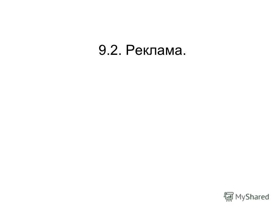 9.2. Реклама.