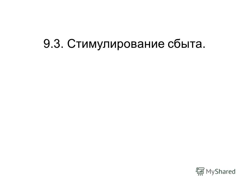 9.3. Стимулирование сбыта.