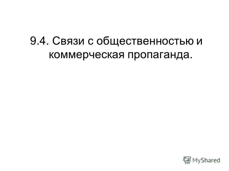 9.4. Связи с общественностью и коммерческая пропаганда.