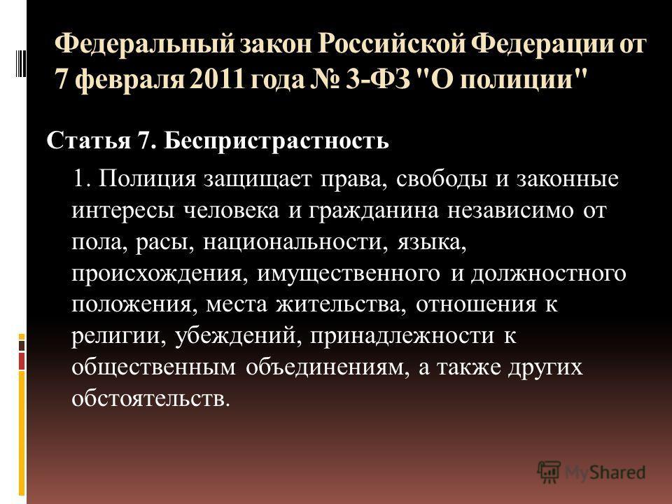 Федеральный закон Российской Федерации от 7 февраля 2011 года 3-ФЗ