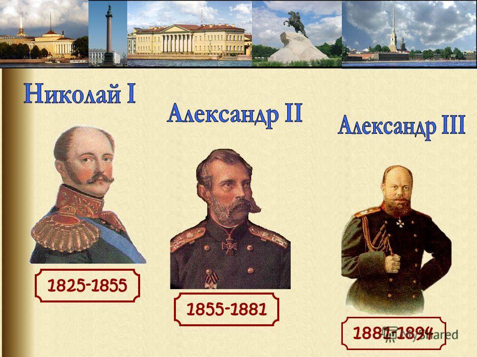 1825-1855 1855-1881 1881-1894