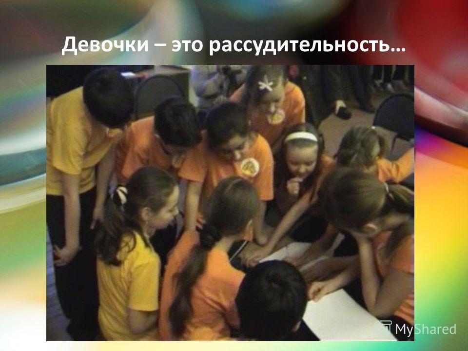 Девочки – это рассудительность…