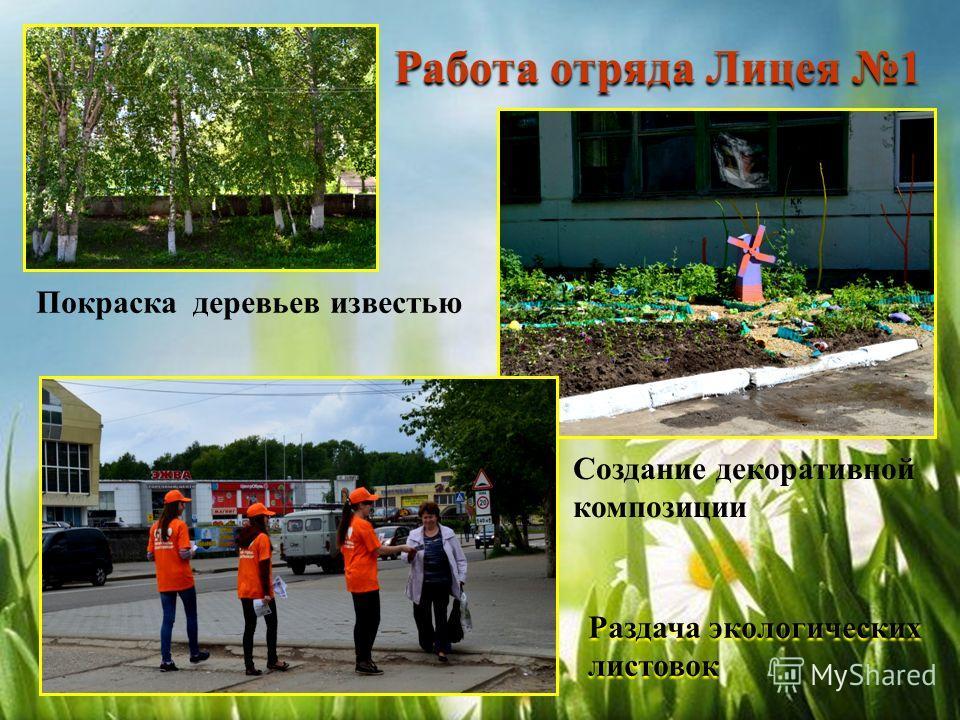 Покраска деревьев известью Раздача экологических листовок Работа отряда Лицея 1 Создание декоративной композиции