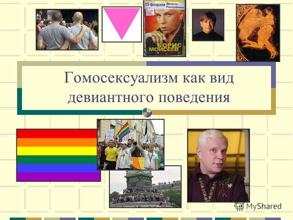Гомосексуализм как вид девиантного поведения