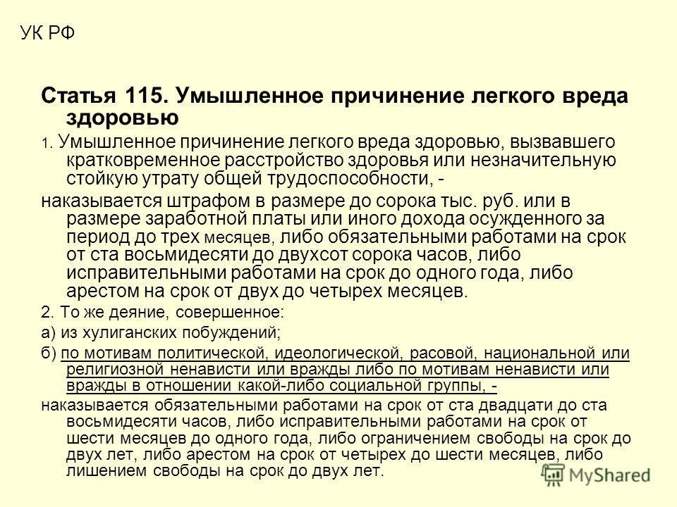 статья 111 ук рф умышленное причинение средней тяжести вреда здоровью