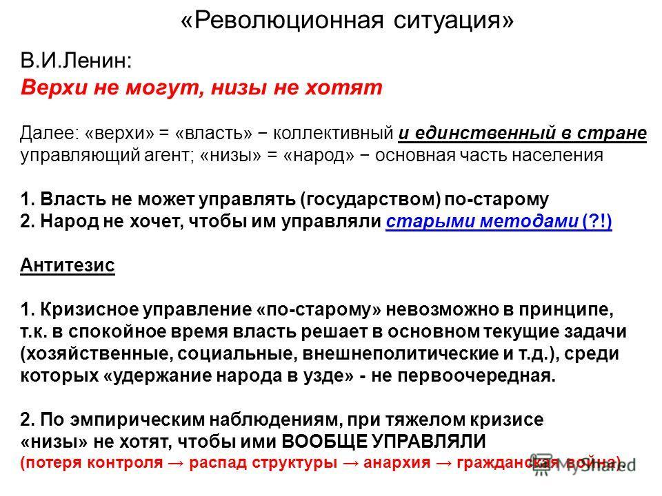 «Революционная ситуация» В.И.Ленин: Верхи не могут, низы не хотят Далее: «верхи» = «власть» коллективный и единственный в стране управляющий агент; «низы» = «народ» основная часть населения 1. Власть не может управлять (государством) по-старому 2. На