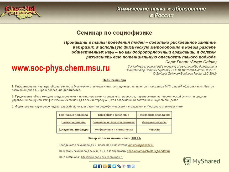 www.soc-phys.chem.msu.ru