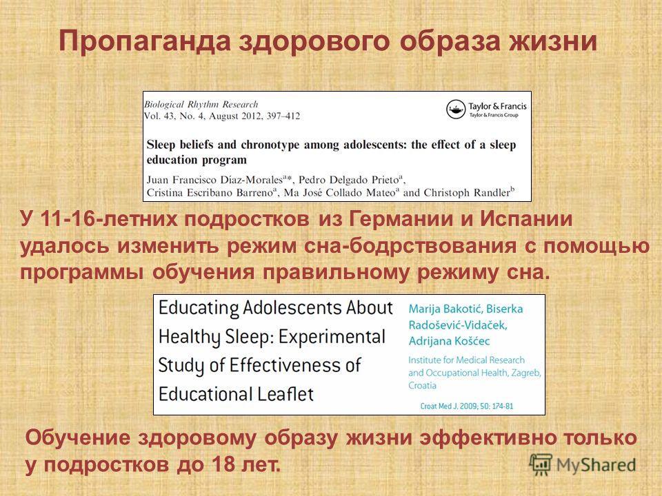 У 11-16-летних подростков из Германии и Испании удалось изменить режим сна-бодрствования с помощью программы обучения правильному режиму сна. Обучение здоровому образу жизни эффективно только у подростков до 18 лет. Пропаганда здорового образа жизни