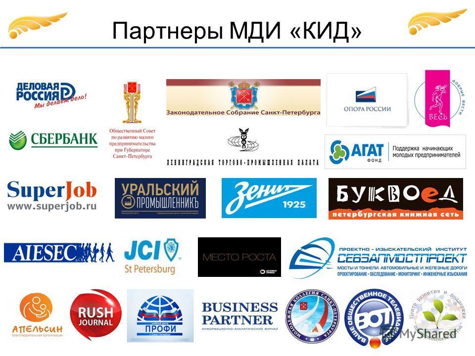 Партнеры МДИ «КИД»