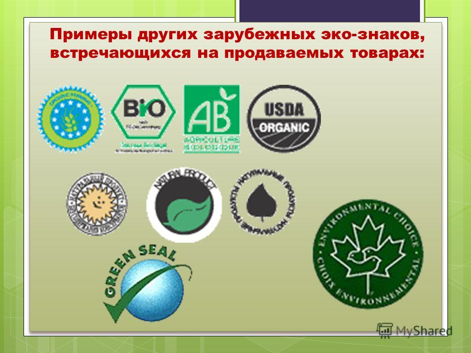 Примеры других зарубежных эко-знаков, встречающихся на продаваемых товарах: