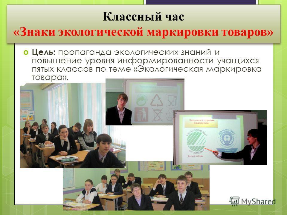 Цель: пропаганда экологических знаний и повышение уровня информированности учащихся пятых классов по теме «Экологическая маркировка товара». Классный час «Знаки экологической маркировки товаров»