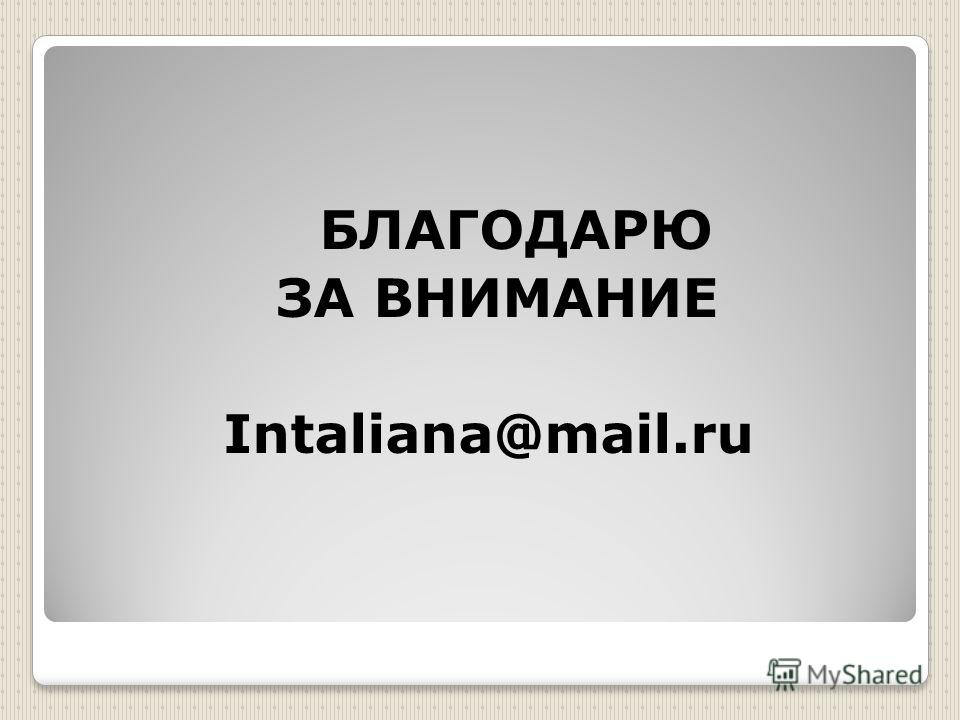 БЛАГОДАРЮ ЗА ВНИМАНИЕ Intaliana@mail.ru