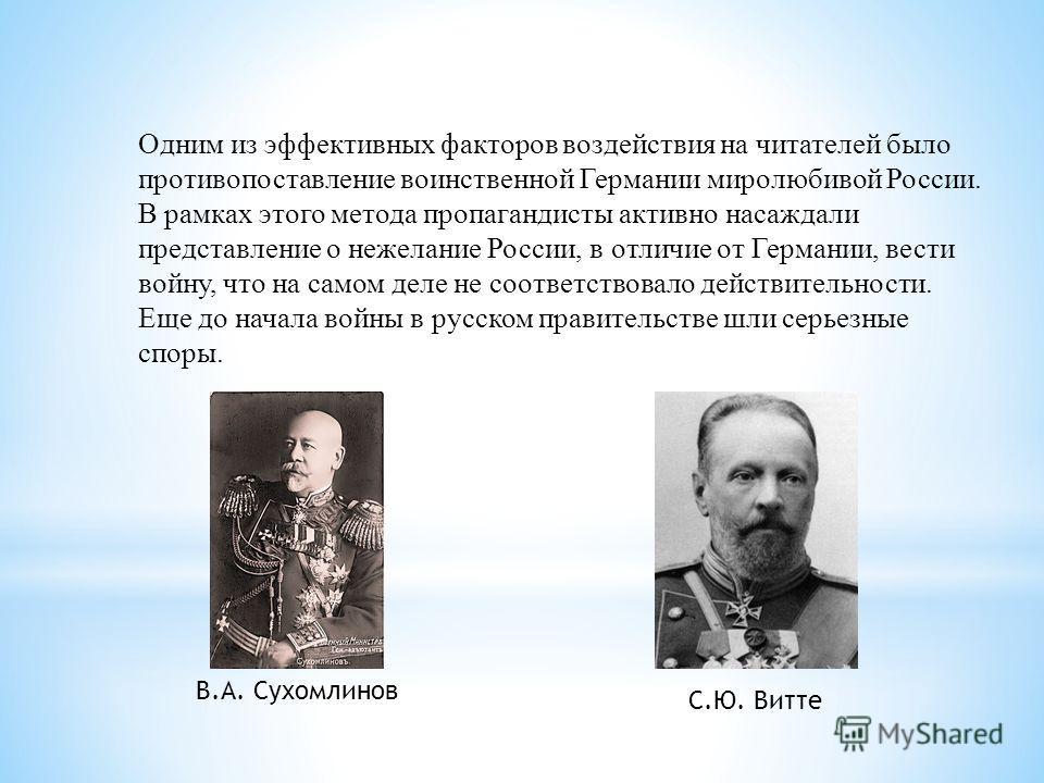 Одним из эффективных факторов воздействия на читателей было противопоставление воинственной Германии миролюбивой России. В рамках этого метода пропагандисты активно насаждали представление о нежелание России, в отличие от Германии, вести войну, что н