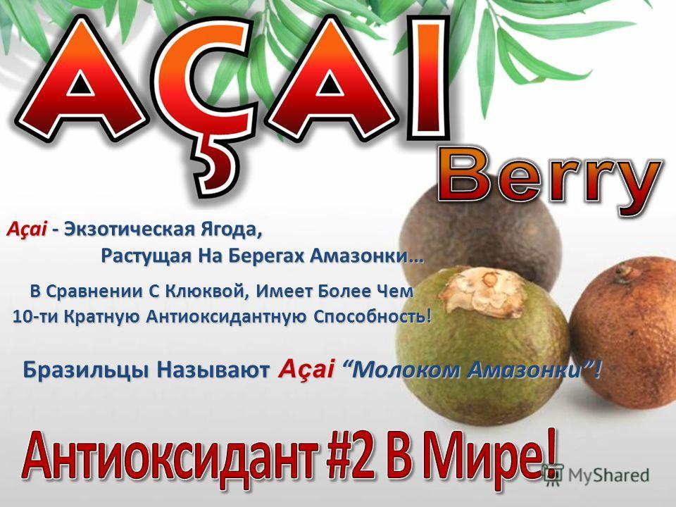 Древние Ацтеки Почитали Какао Дерево И Использовали Бобы В Качестве Денег, Они Ценили Какао Бобы Дороже Золота…