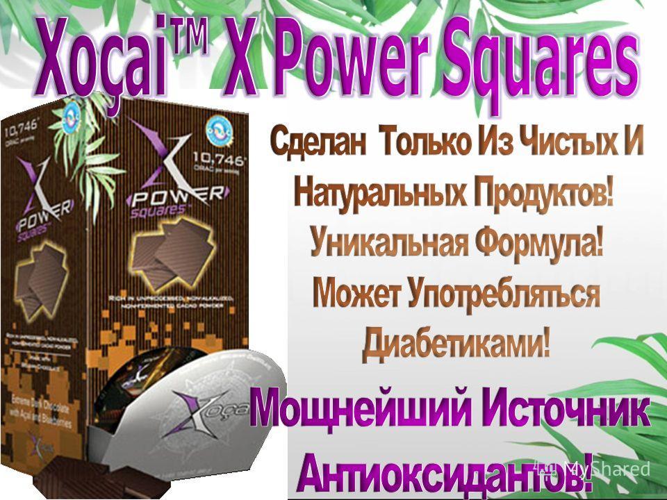 Вместе С Ягодой Açai И Льняным Семенем Создает Баланс Жирных Кислот В Организме! В 11 Граммах Продукта Содержится 200 Миллиграмм DHA и EPA!