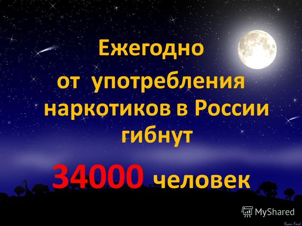Ежегодно от употребления наркотиков в России гибнут 34000 человек