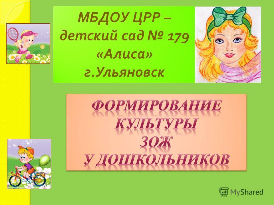 МБДОУ ЦРР – детский сад 179 « Алиса » г. Ульяновск