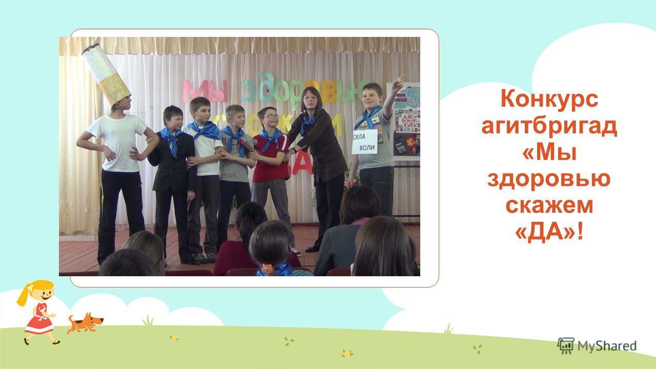конкурс здоровый образ жизни для детей