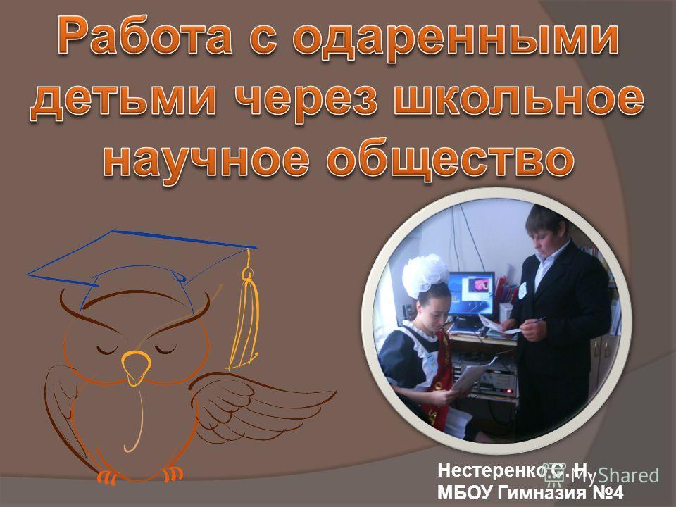 Нестеренко С. Н. МБОУ Гимназия 4