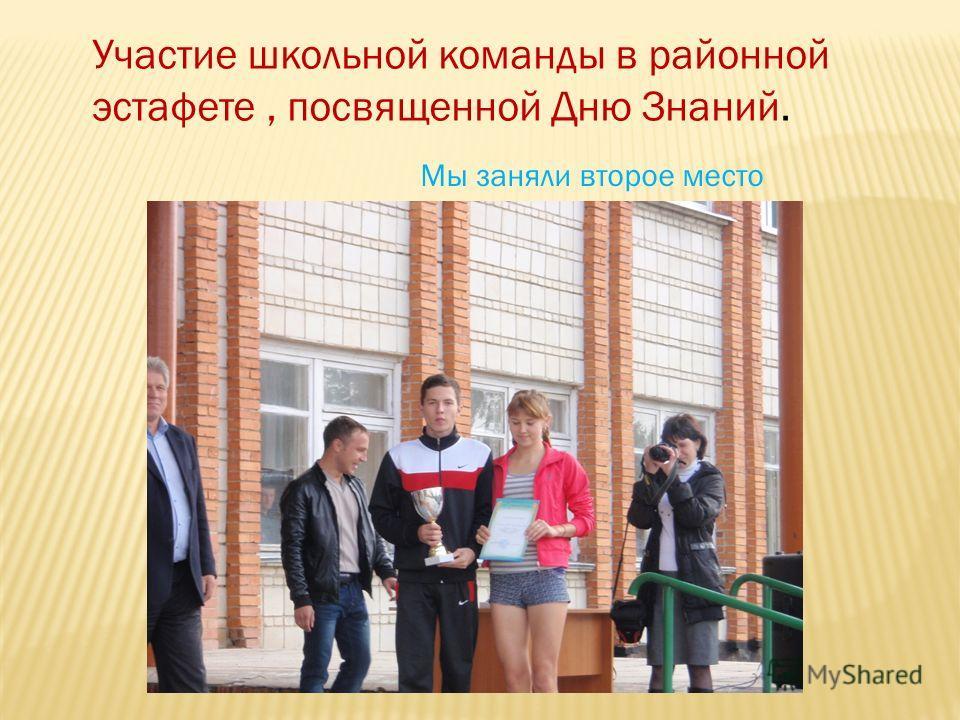 Участие школьной команды в районной эстафете, посвященной Дню Знаний. Мы заняли второе место