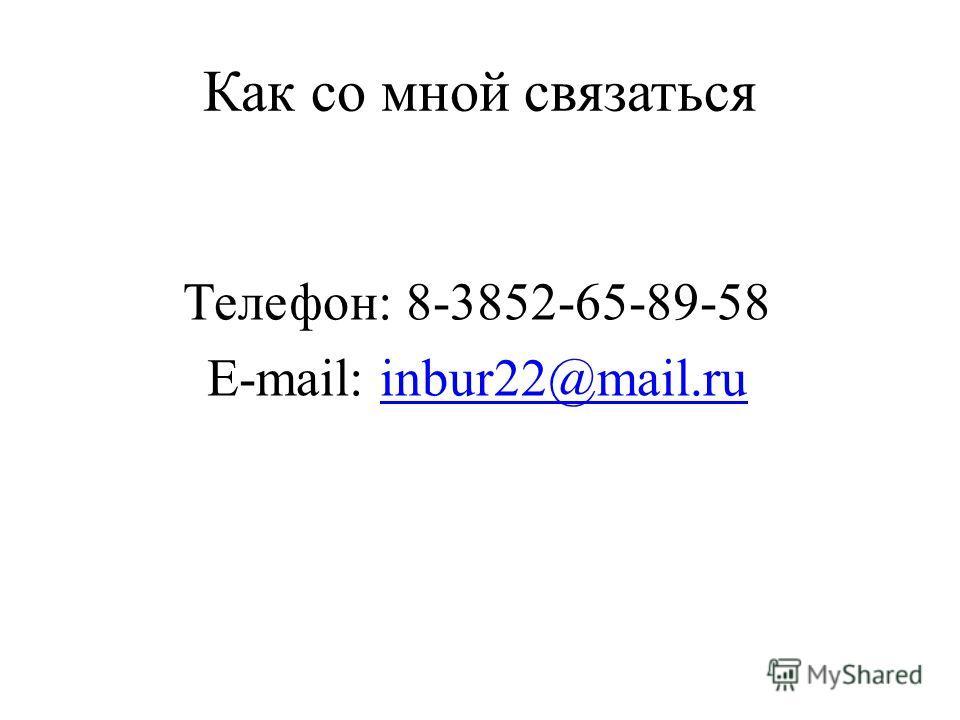 Как со мной связаться Телефон: 8-3852-65-89-58 E-mail: inbur22@mail.ruinbur22@mail.ru