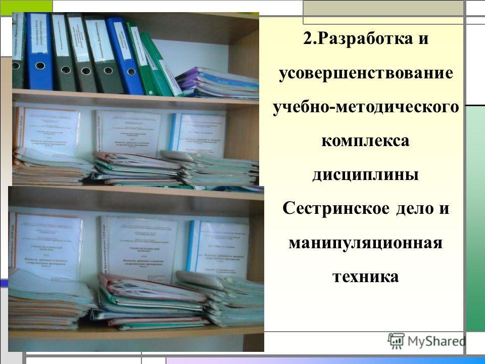 2. Разработка и усовершенствование учебно-методического комплекса дисциплины Сестринское дело и манипуляционная техника