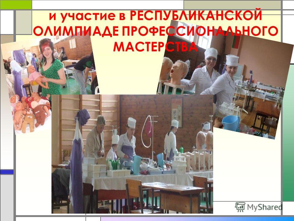 и участие в РЕСПУБЛИКАНСКОЙ ОЛИМПИАДЕ ПРОФЕССИОНАЛЬНОГО МАСТЕРСТВА