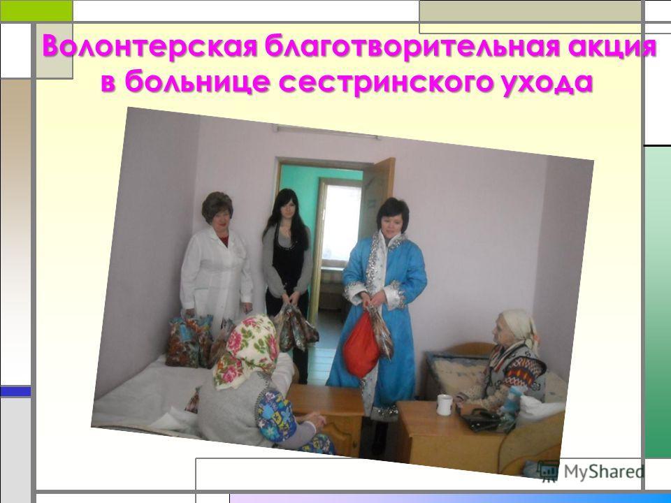 Волонтерская благотворительная акция в больнице сестринского ухода
