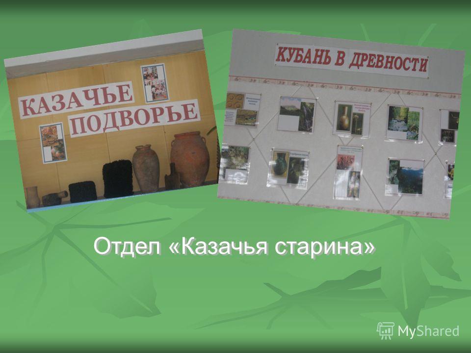 Отдел истории музея