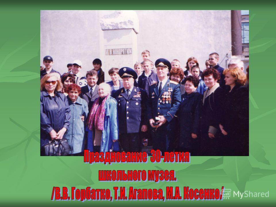 Мария Афанасьевна Косенко и 10 «Б» класс, с которым начинали создавать музей. Мария Афанасьевна Косенко и 10 «Б» класс, с которым начинали создавать музей.