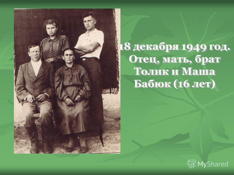 Июнь 1938 год. Маша Бабюк (5 лет) и брат Толик. Июнь 1938 год. Маша Бабюк (5 лет) и брат Толик.
