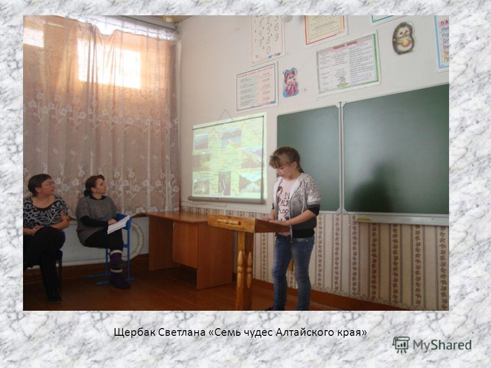 Щербак Светлана «Семь чудес Алтайского края»