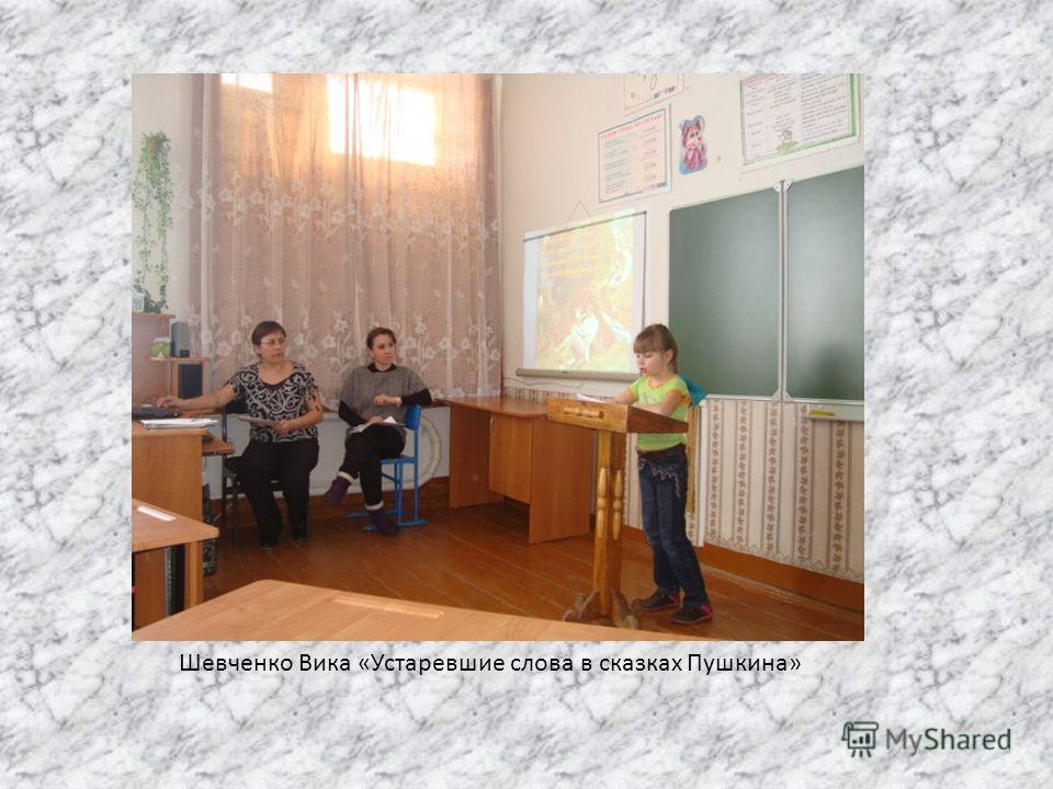 Шевченко Вика «Устаревшие слова в сказках Пушкина»