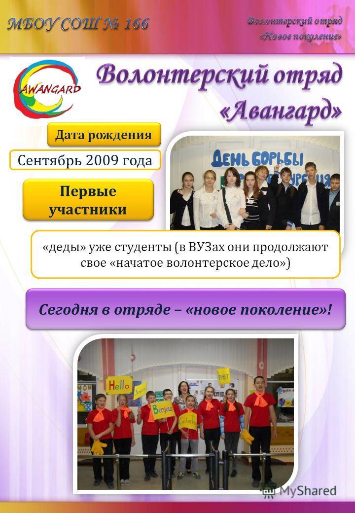 Сентябрь 2009 года Первые участники Сегодня в отряде – «новое поколение»! Дата рождения «деды» уже студенты (в ВУЗах они продолжают свое «начатое волонтерское дело»)
