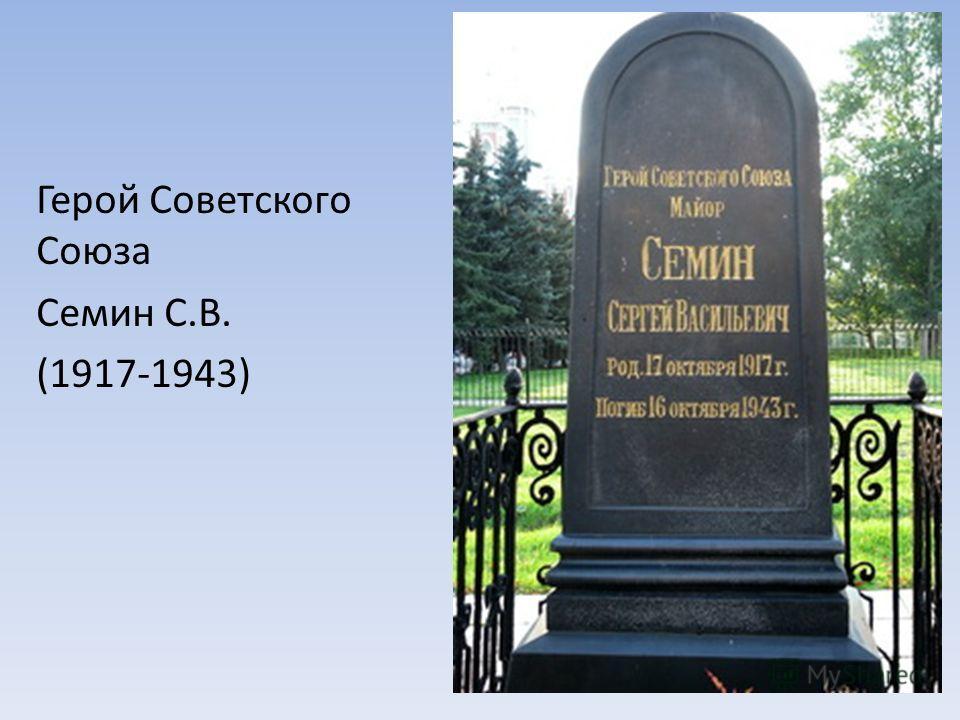Герой Советского Союза Смолячков Ф.А. (1923-1942)