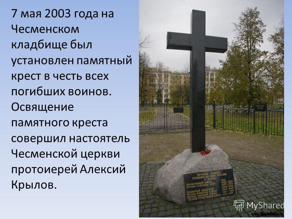 В центре кладбища обелиск с надписью: «Доблестным советским воинам, павшим в боях за свободу и независимость нашей Родины».