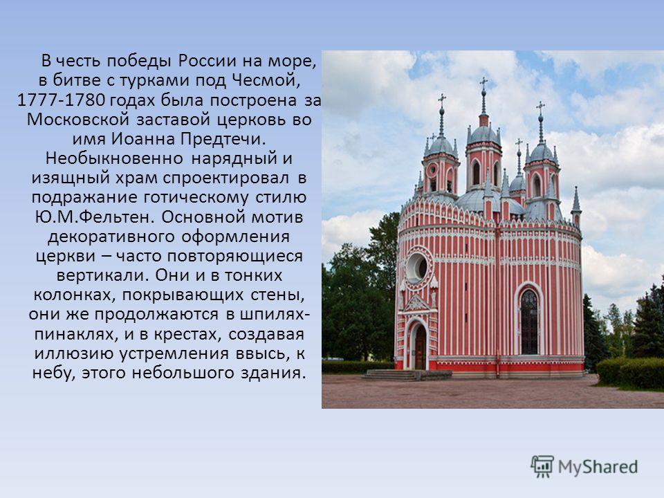 Чесменские захоронения Работа учащихся 6 б класса ГБОУ школы 485