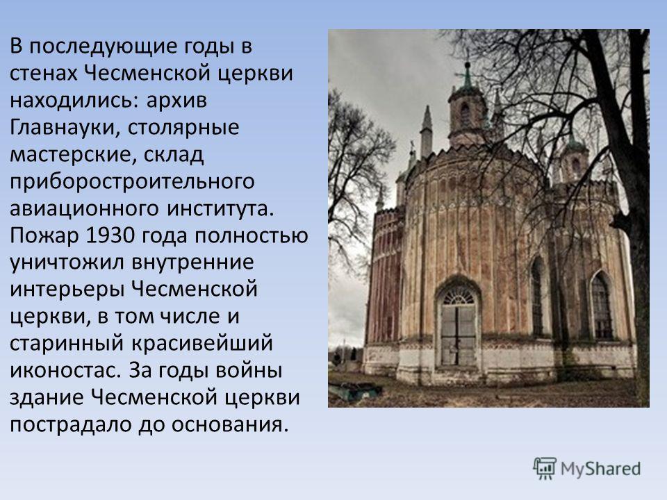 В июле 1919 года храм закрыли, а его настоятель правил службы на даче К. Кебера, что на Московском шоссе, 29. Здесь службы правили до июля 1924 года. В то время здесь находился первый в России лагерь принудительных работ (прообраз современной тюрьмы)