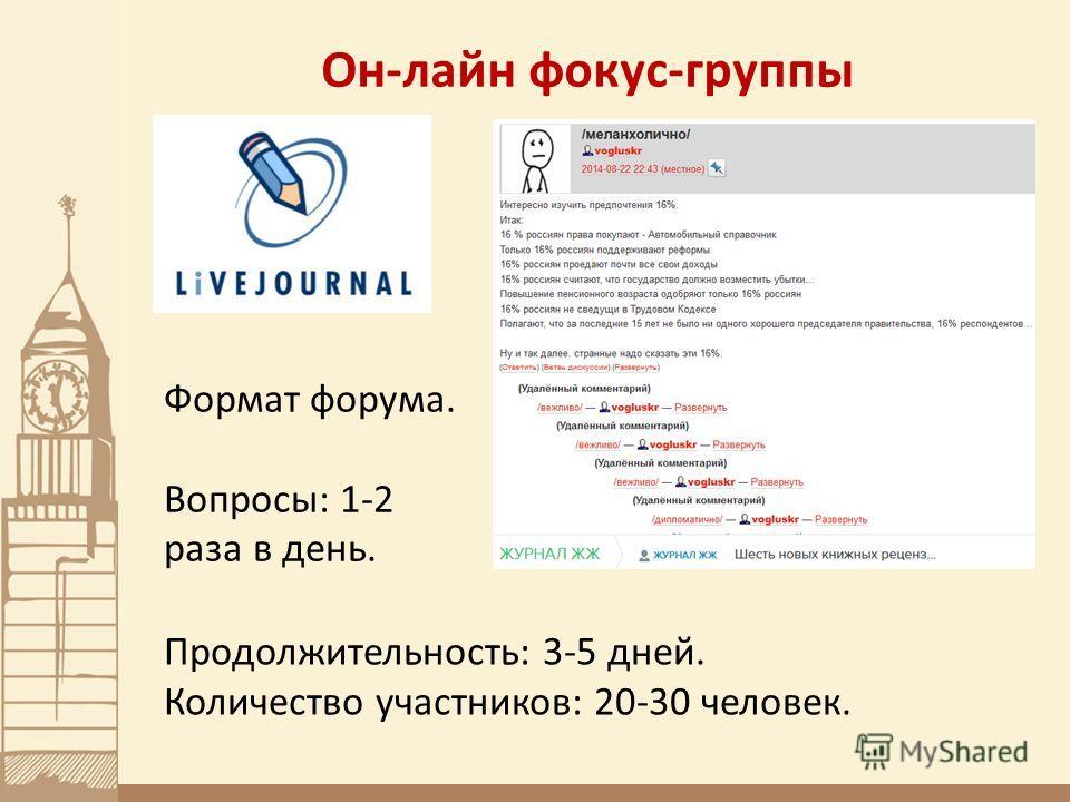 Он-лайн фокус-группы Формат форума. Вопросы: 1-2 раза в день. Продолжительность: 3-5 дней. Количество участников: 20-30 человек.