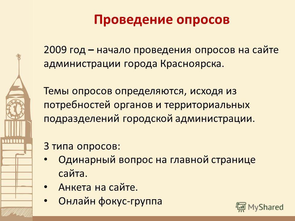 Проведение опросов 2009 год – начало проведения опросов на сайте администрации города Красноярска. Темы опросов определяются, исходя из потребностей органов и территориальных подразделений городской администрации. 3 типа опросов: Одинарный вопрос на