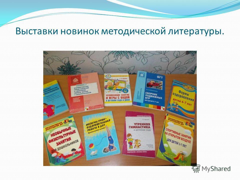 Выставки новинок методической литературы.
