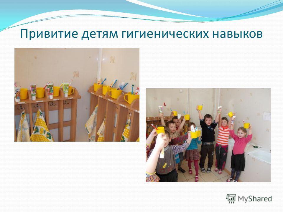 Привитие детям гигиенических навыков