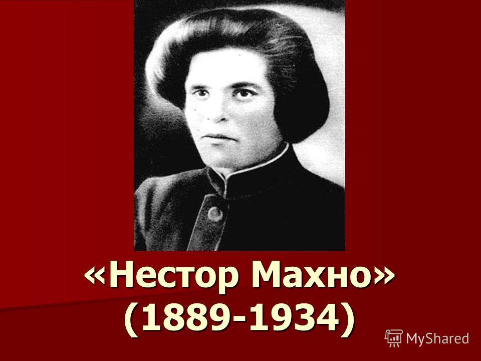 «Нестор Махно» (1889-1934)