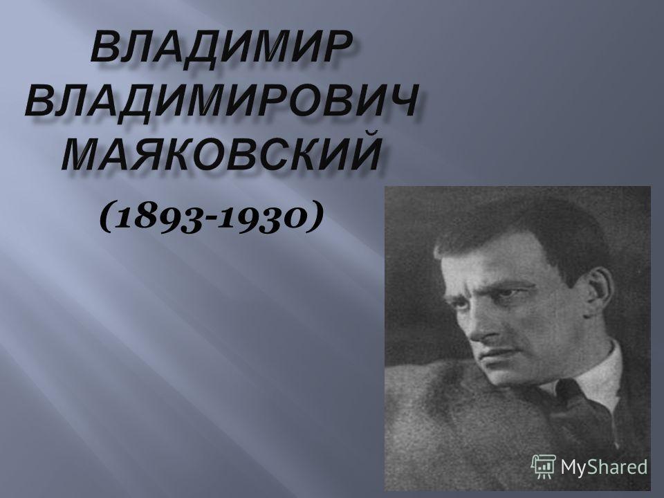 (1893-1930)