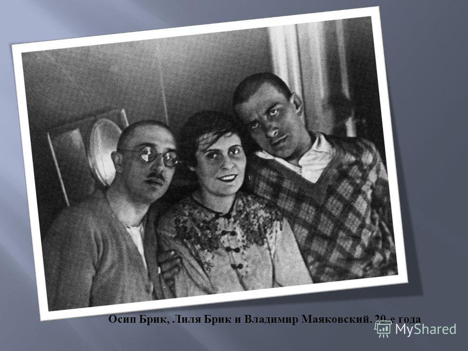 Осип Брик, Лиля Брик и Владимир Маяковский. 20- е года