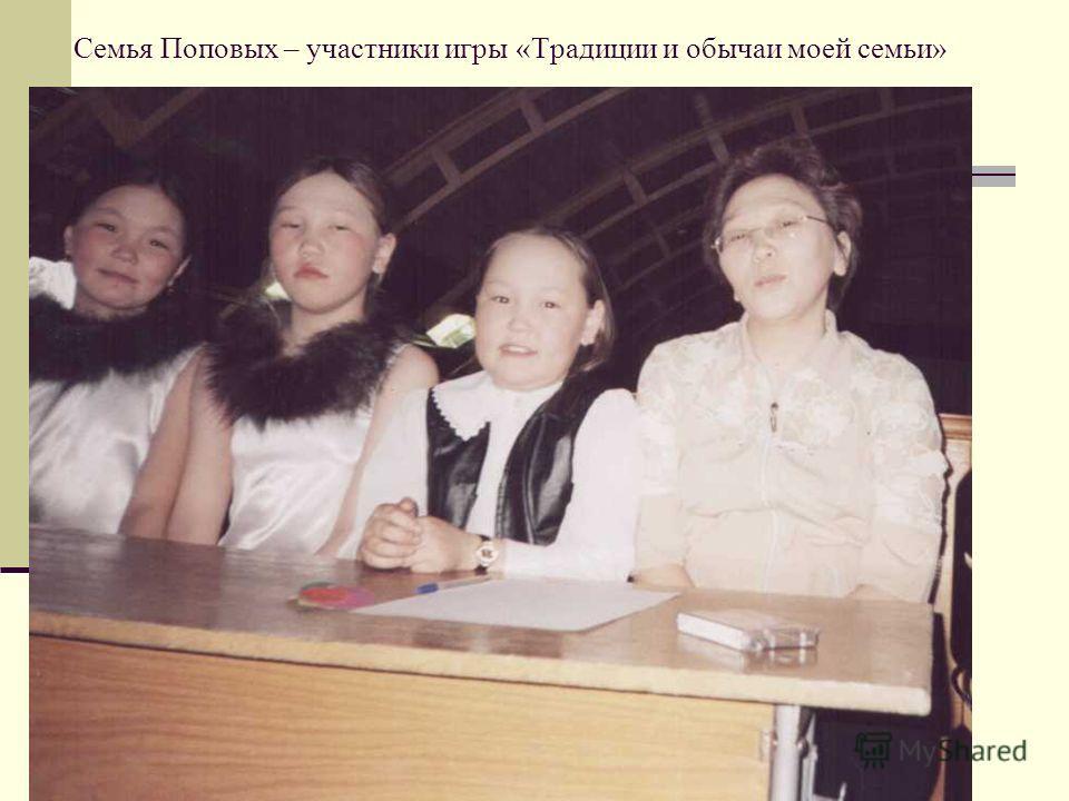 Семья Поповых – участники игры «Традиции и обычаи моей семьи»