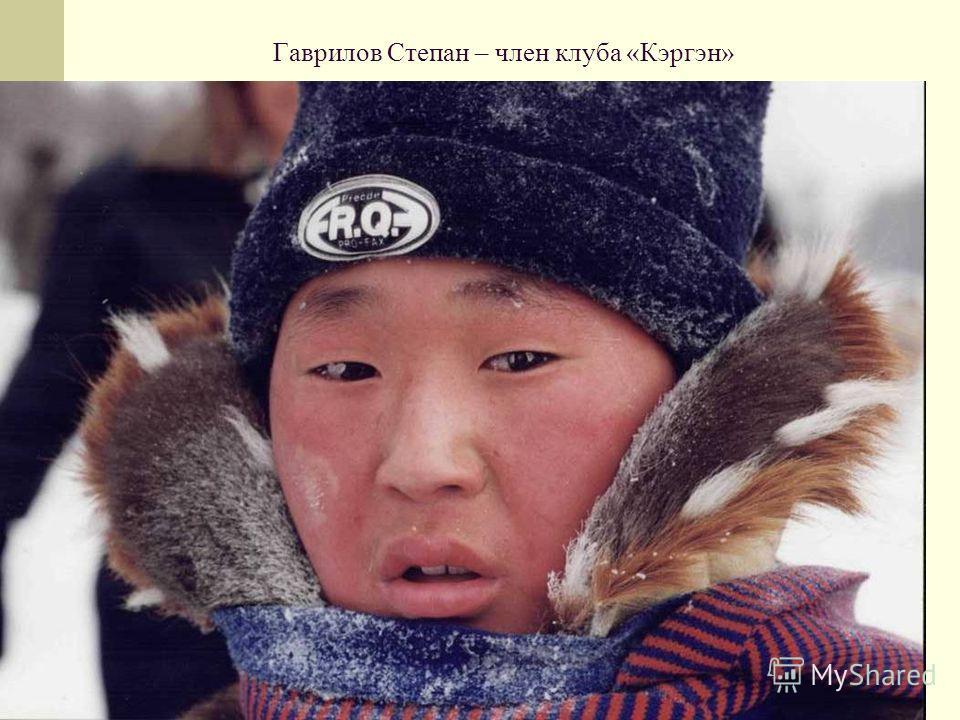 Гаврилов Степан – член клуба «Кэргэн»