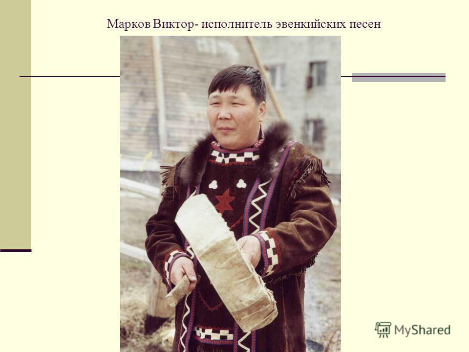 Марков Виктор- исполнитель эвенкийских песен